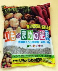 おいしくサツマイモやジャガイモや枝豆!を育てます。【イモと豆の肥料】800gヤマト(いも・マ...