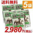 【送料無料】お馬のたい肥<20L×5袋> バラに最適 サラブレッド お馬の堆肥(馬糞・馬ふん)