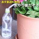 【あす楽】水やり楽だぞぅ 4本入り【自動給水】水やり楽だぞう<送料無料>