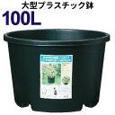 100リットル鉢 【NPポット】 直径65cm/100L(21号鉢相当)大型プラ鉢