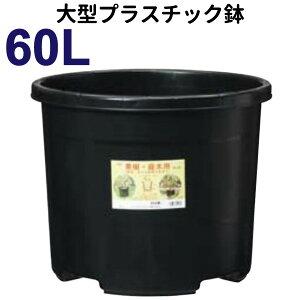 60リットル鉢 【NPポット】 ...
