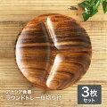 おうちカフェに!おしゃれな木製のランチプレートのおすすめを教えて下さい。
