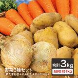 【あす楽対応】野菜3種セット(新たまねぎ・にんじん・じゃがいも)各約1kg 合計3kg玉葱 人参 メークイン おうちごはん おうち時間 ご家庭用 大量 野菜