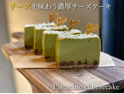 【期間限定】ピスタチオチーズケーキ ホール1本