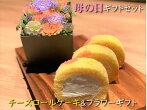 【母の日】チーズロールケーキフラワーギフトセット