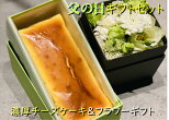 【父の日】濃厚チーズケーキフラワーギフトセット