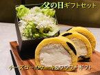 【父の日】チーズロールケーキフラワーギフトセット
