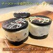 【送料無料】チーズバターサンド「チョコチップ」3個セット