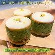 【送料無料】チーズバターサンド「ピスタチオ」3個セット