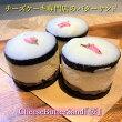 【送料無料】チーズバターサンド「桜」3個セット