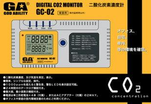 【37%OFF】手軽に片手で計測出来る!二酸化炭素濃度計(CO2モニター)GC-02【37%OFF】