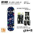 GO SK8【GOSK8プロテクターセット付き】サイズ:27