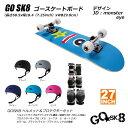 【GOSK8ヘルメット&プロテクターセット付】GO SK8サイズ:27