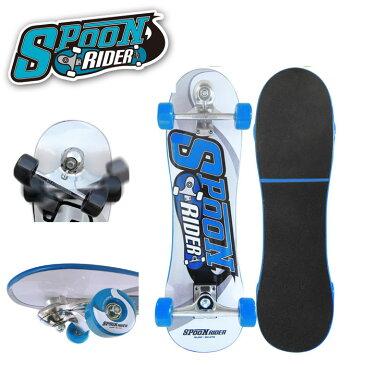 SPOON RIDER【ヘルメット&プレゼント】【ラッピングバック】カラー:ブルー【スケートボード スケボー SK8】