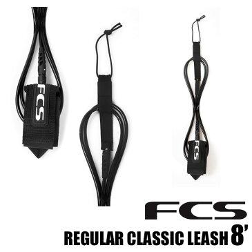 FCS REGULAR CLASSIC LEASH 8'サーフィン ショートボード 流れ止め リーシュ FCS2