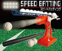 【楽天最安値に挑戦】大人から子供まで楽しめる!!スピードバッティング MCT-4063【野球 ベース...
