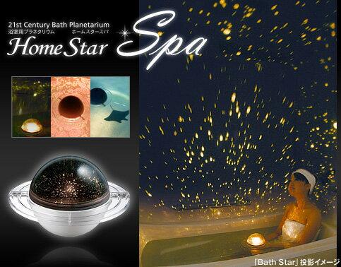 お風呂で楽しめるスパモデル!幻想的な投影が最高にリラックス出来ます!