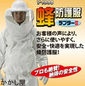 スズメバチの巣の駆除、捕獲の際に身体を護る蜂(ハチ)の巣駆除専用の防護服・手袋セット蜂(...