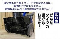 除雪くん家庭用電動除雪機強力1500W雪かき機【ポイント10倍】