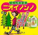 植物性消臭液 ニオイノンノ 500cc【送料無料】...