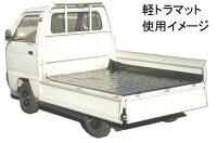 軽トラ用荷台ゴムマット