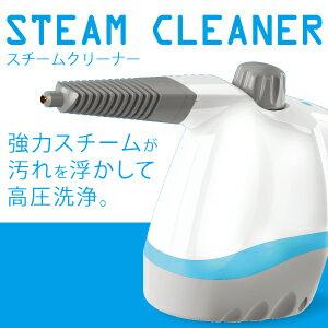 スチームクリーナー 専用ブラシ5個付き高温スチームで頑固な汚れもスッキリ!【送料無料】