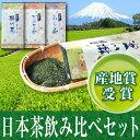 日本茶 3本セット【期間限定】掛川 深蒸し茶 3種類飲み比べ 深むし茶...