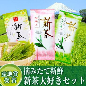 日本茶 お茶『新茶大好きセット』、『初摘み』100g、『八十八夜』100g、深蒸しあら茶100g、