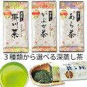 3種類から選べる日本茶【送料無料】 深蒸し 掛川茶 あら茶