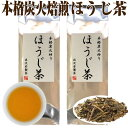 本格炭火焙煎ほうじ茶 100g×2袋入 茶葉 お茶 日本茶 国産