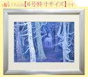 東山魁夷 絵画 白馬の森 送料無料 【複製】【美術印刷】【巨匠】【変型特寸】