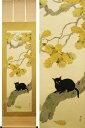 菱田春草 掛け軸 黒き猫 送料無料 【掛軸】【一間床・半間床】【趣味】