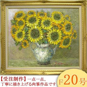絵画 油絵 向日葵(ひまわり) F20号 (渡部ひでき) 送料無料 【肉筆】【油絵】【花】【大型絵画】