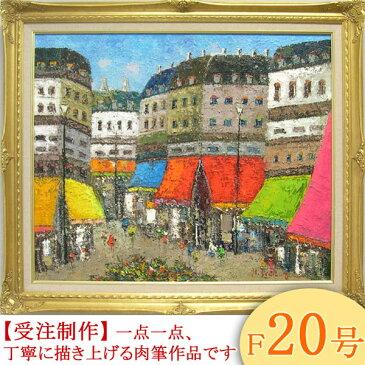 絵画 油絵 パリの街角 F20号 (渡部ひでき) 送料無料 【肉筆】【油絵】【外国の風景】【大型絵画】