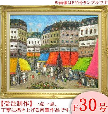 絵画 油絵 パリの街角 F30号 (渡部ひでき) 送料無料 【肉筆】【油絵】【外国の風景】【大型絵画】