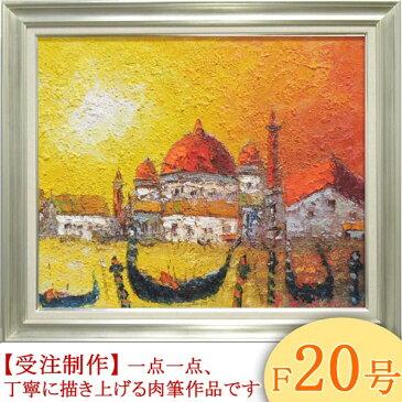 絵画 油絵 ベニス F20号 (渡部ひでき) 送料無料 【海・山】【肉筆】【油絵】【外国の風景】【大型絵画】
