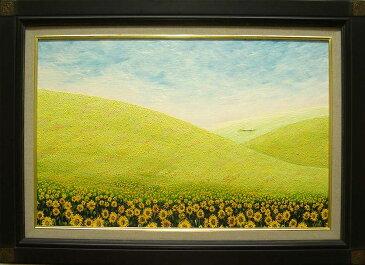 絵画(油絵) 渡辺ムサシ【ひまわりの丘】(M10号) 送料無料