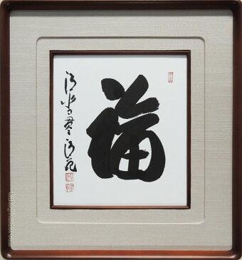 森清範(もりせいはん) 福 色紙と額縁のセット ※即納※ 送料無料