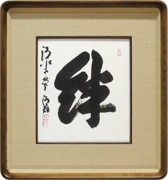 森清範(もりせいはん) 絆 色紙と額縁のセット ※即納※ 送料無料
