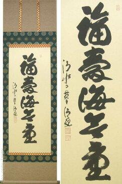 掛け軸 森清範・福寿海無量 送料無料 【掛軸】【一間床】