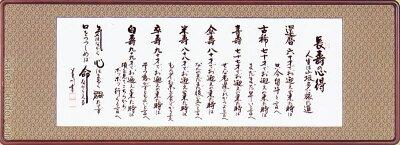 【宝・欄間】扁額 長寿の心得 (大平蓮川) 送料無料