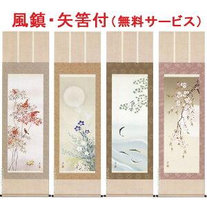Hanging scroll Four seasons Kacho (Itokei mountain) Free shipping Hanging scroll