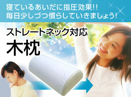 商品一覧>健康グッズ>肩こり・腰痛の予防に>木枕