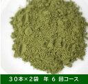 【サブスク】【KAKIHAパウダー(0.9g×30本入)×2袋】 年6回コース