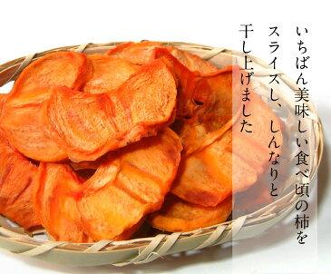 柿日和 かきびより 80g