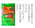 柿日和かきびより80g