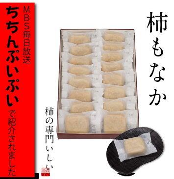 MBS放送「ちちんぷいぷい」で紹介 【柿の専門いしい】 柿もなか 16個入