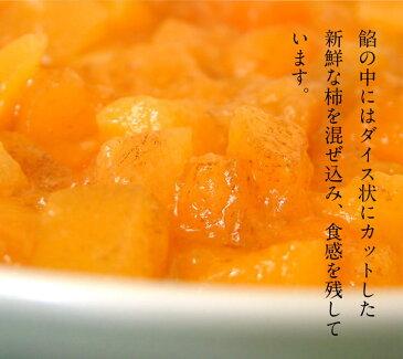 【柿の専門いしい】 柿もなか 5個入※冷凍商品と同梱不可