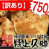 巾着特上久助 750g【雑誌掲載】