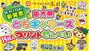 栃木県のご当地キャラクターがプリントされたお煎餅です。とちキャラーズプリントせんべい(ア...